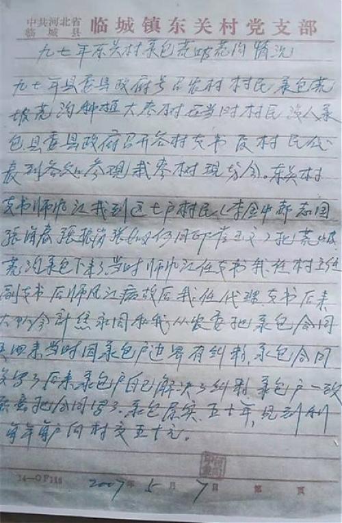 河北临城:李金中果树被砍、父亲被打,谁来管?