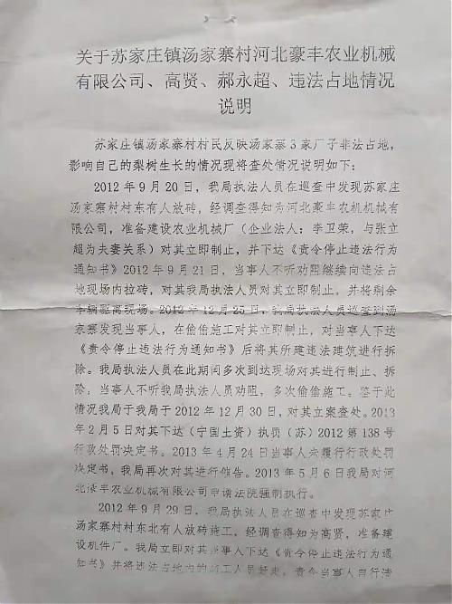河北宁晋:行政处罚决定书九年未执行谁之过?