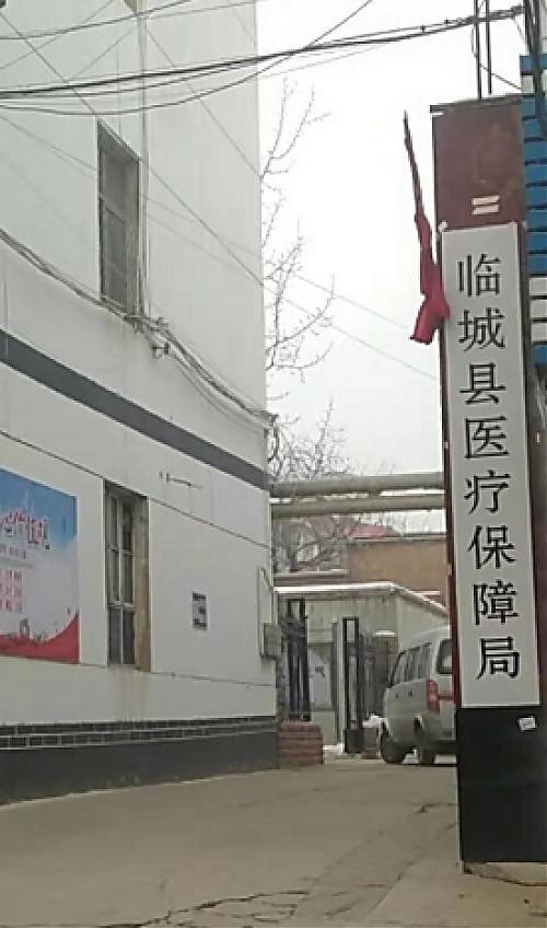 临城县医保局拒不支付医保款_何其任性