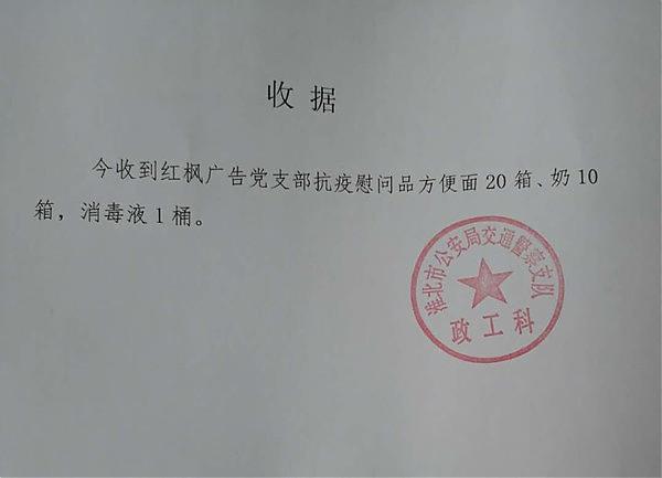 安徽淮北:病毒无情_人间有爱_众志成城携手抗疾