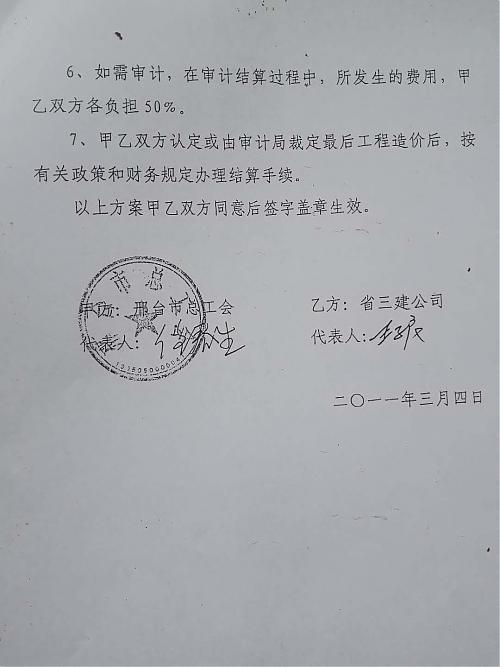 邢台市总工会拖欠二十年的工程款和民工工资何时能归还?